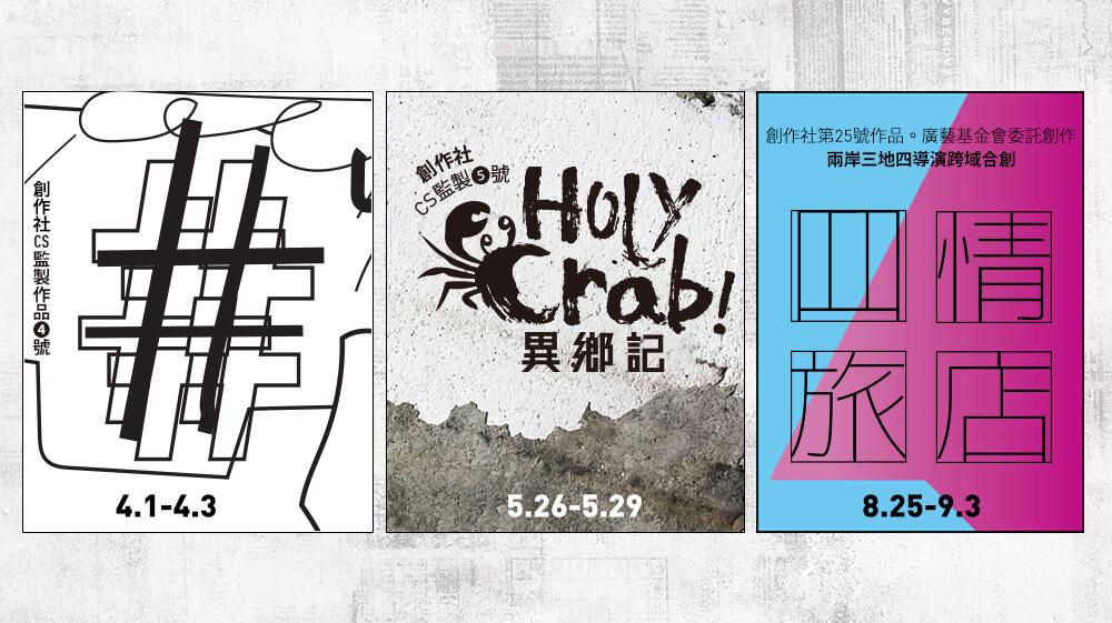 2016年《#》《HolyCrab!異鄉記》《四情旅店》│套票優惠說明
