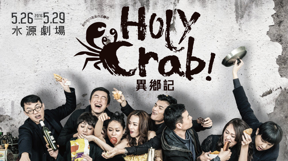 2016《HolyCrab!異鄉記》│關於《HolyCrab!異鄉記》
