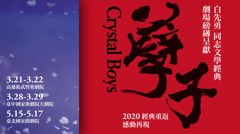 2020《孽子》經典重返  感動再現(2020/6/28更新)
